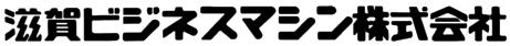 滋賀ビジネスマシン株式会社
