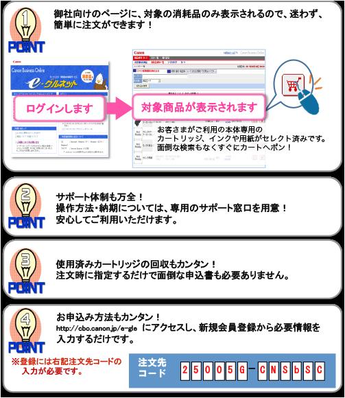 e-guru_info